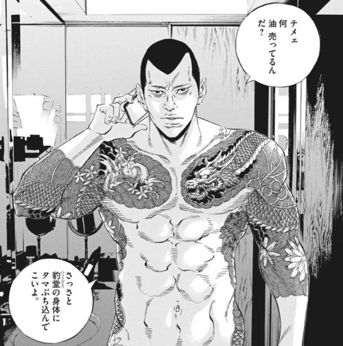 ウシジマ くん 江崎